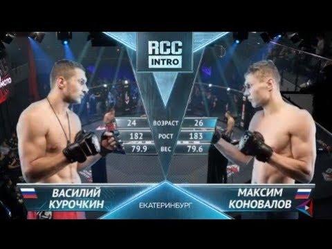 RCC: Intro | Василий Курочкин Vs Максим Коновалов | Реванш