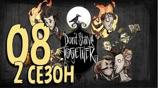 Don't Starve Together ► s2 08 ◄