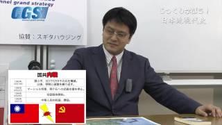 第1部1話 朝鮮戦争〜共産主義の恐怖【CGS 倉山満】