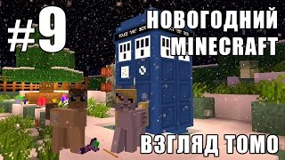 Путешествия во времени - Новогодний Minecraft 2 (взгляд Томо) - #9(Эта же серия взгляд Криса: http://www.youtube.com/watch?v=LbAN47sr5EU Новогоднее Minecraft приключение с Крисом и Томо - второй..., 2015-01-08T20:44:22.000Z)