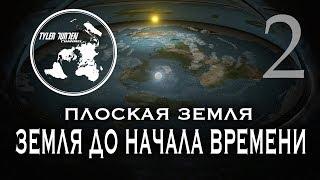 'ПЛОСКАЯ ЗЕМЛЯ'. Земля до начала времени 2 Часть ' ПРОБУЖДЕНИЕ'