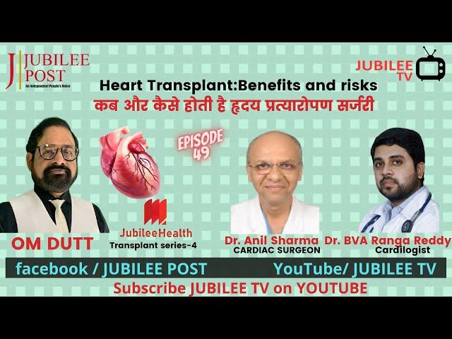 प्रश्न और उत्तर के रूप में जानें -हृदय प्रत्यारोपण सर्जरी कब और कैसे किया जाता है-(Hindi Video)