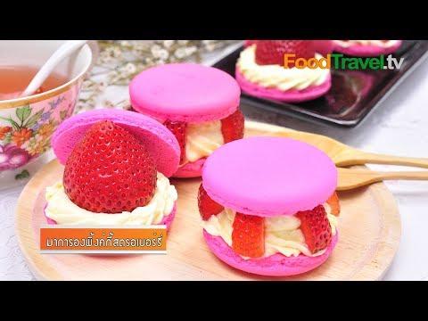 มาการองสอดไส้สตรอเบอร์รี่ Strawberry Pinky Macarons