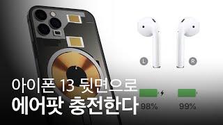 아이폰 13 뒷면으로 에어팟을 충전한다? 역방향 무선 …