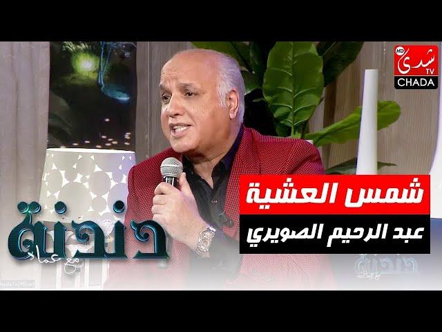 شمس العشية من أداء الفنان عبد الرحيم الصويري