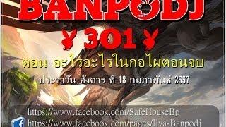 Repeat youtube video บรรพต 301 ตอน อะไรอะไรในกอไผ่ตอนจบ ประจำวัน อังคาร 18 ก พ  2557