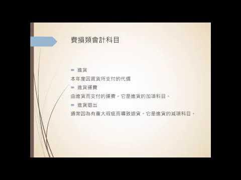 004 3會計科目 中小企業常用會計科目 收益費損類 - YouTube