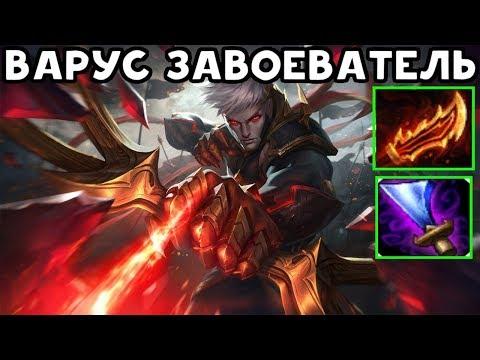 видео: ЗАВОЕВАТЕЛЬ ВАРУС | on-hit СБОРКА - league of legends