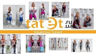 видео Купить не дорого женские кардиганы в Киеве и Украине