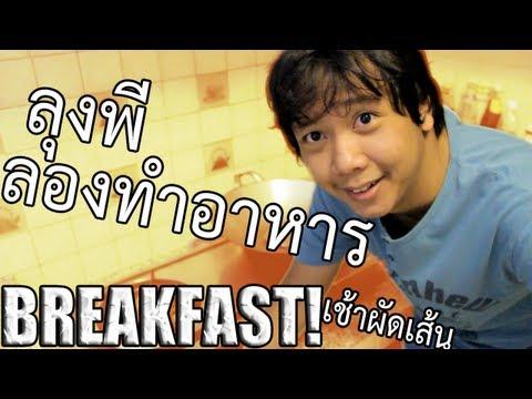 ลุงพีลองทำอาหาร by lung p - เช้าผัดเส้น!