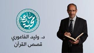 د. وليد الفاعوري - قصص القرآن