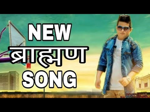 new-yadav-song-2018-|-ahir-dj-songs-|-raju-punjabi-|-latest-haryanvi-song-2018