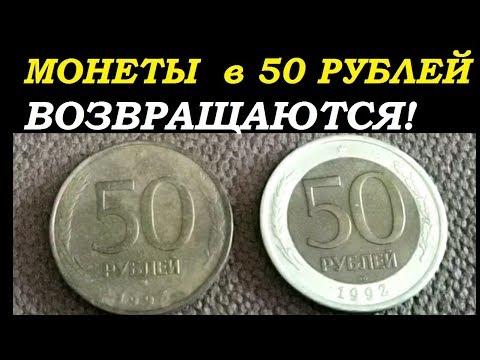 МОНЕТЫ в 50 РУБЛЕЙ БАНКА РОССИИ ВОЗВРАЩАЮТСЯ в денежный оборот!? нумизматика Новости России
