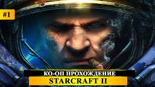 StarCraft II: Wings of Liberty -Возможно КО-ОП - SC2