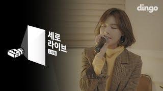 송주희 - 재미없을 나이 (feat.헬로비너스 유영) [세로라이브]