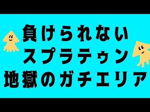 【リベンジ!!】負けたら即終了!地獄のガチエリア【戌神ころね/ホロライブ】