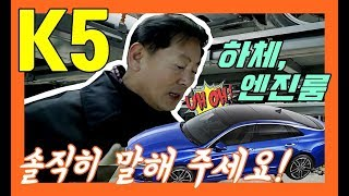 Analysis of K5 lower body and engine room with Park Byung-il! Visit KIA K5 Car123 Tech