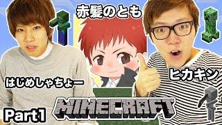 番組開始 #09:39 HIKAKIN・はじめしゃちょー・赤髪のともで『Minecraft ...