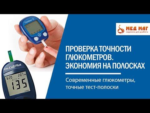 Зачем переплачивать? Точность измерения сахара крови. Глюкометры Контур ТС и Он Колл Плюс.