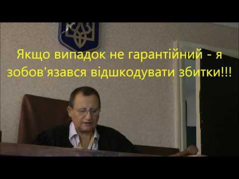 Судья Cергей Мхитарян мастурбирует  ст.8 Конституции УкраинЫ!!!