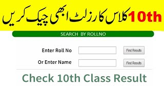 Check 10th Class Result 2020 Online || 10th Result 2020 All Punjab Boards | Result BY Ali Zeekas