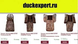 Где покупать товары для охоты- в интернете? Закупились в duckexpert.ru