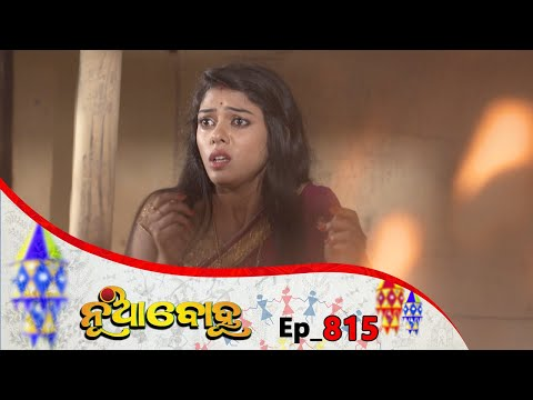 Nua Bohu | Full Ep 815 | 25th Feb 2020 | Odia Serial – TarangTV