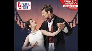 Евгения Медведева и Александр Энберт в утреннем шоу Русские Перцы 21 06 2021