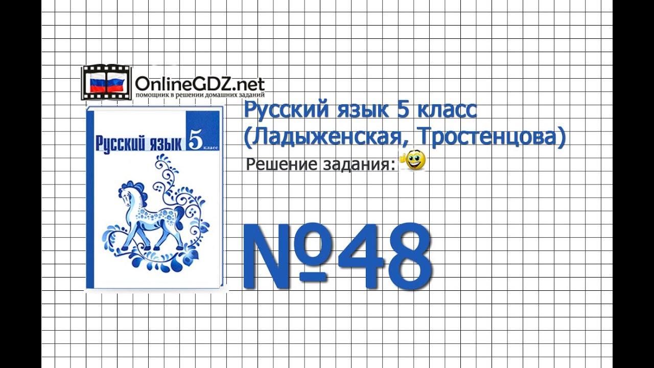 Русский язык 5 класс часть1 москва просвещение2018 упр