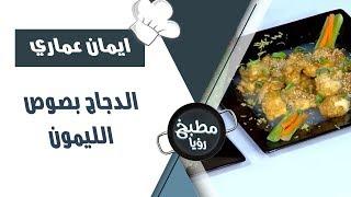 الدجاج بصوص الليمون - ايمان عماري