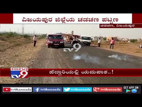 Smoke Emerging From a Power Line Triggered Panic in Vijayapura