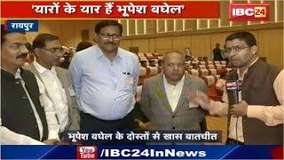 Raipur News CG: CM Bhupesh Baghel के मित्रों से खास बातचीत | बतायें CM Baghel के किस्से |