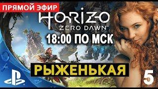 Horizon Zero Dawn СТРІМ ЧАСТИНА 5 .2K 1440p . початок   18:00 за МСК