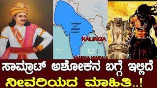 ಸಾಮ್ರಾಟ್ ಅಶೋಕನ ಬಗ್ಗೆ ಇಲ್ಲಿದೆ ಅಪರೂಪದ ಮಾಹಿತಿ..! the story of king Ashoka..!