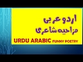 Funny Urdu Arabic Poetry (mazahiya Shayari) video