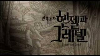 Korean Movie 헨젤과 그레텔 (Hansel & Gretel. 2007) Teaser Trailer