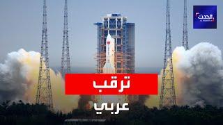 ترقب عربي لرحلة صاروخ الصين.. و 6 دول أصبحت في مأمن منه