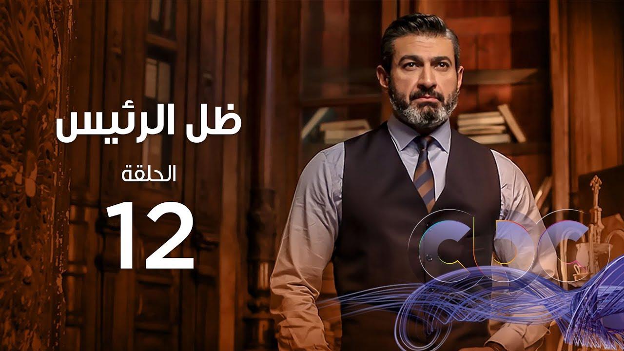 Zel Al Ra'es Episode 12 | مسلسل ظل الرئيس| الحلقة الثانية عشر