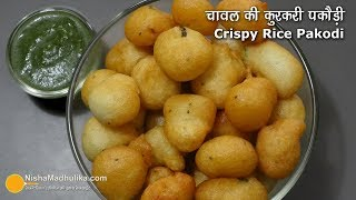 चावल की एकदम कुरकुरे पकौड़ी । Crispy Rice Pakodi Recipe | Rice Bajji