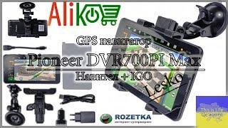 gPS навігатор Pioneer DVR700PI Max Навітел  IGO