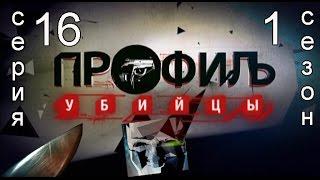 Профиль убийцы 1 сезон 16 серия