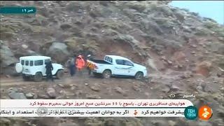 Flugzeugabsturz im Iran: Keine Hoffnung auf Überlebende