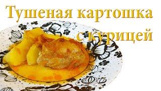 Тушеная картошка с курицей в казане 👍👍👍 простой рецепт!