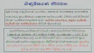 Thakshilawa – A/L Accounting (2018-04-11) | ITN Thumbnail