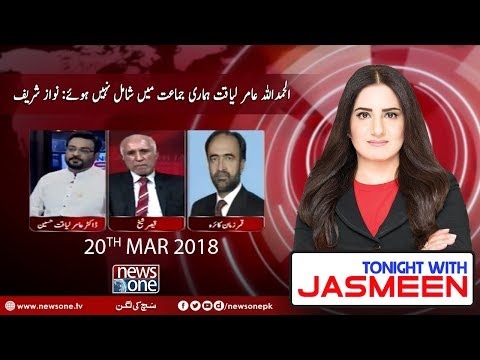TONIGHT WITH JASMEEN - 20 March-2018 - News One