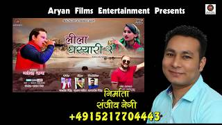 New Garhwal Dj Song 2019     Gajendra Rana Leela Ghasyari 2 Aryan Film Entertainment