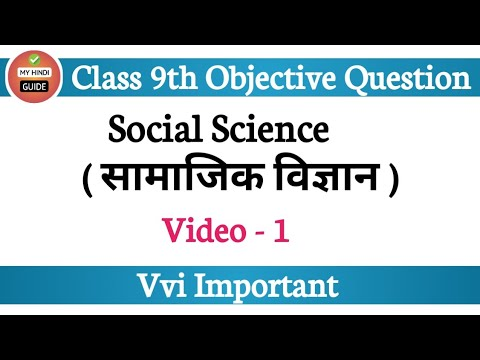 9th Class Important Objective Question 2020 in Hindi | Social Science | MCQ | #1