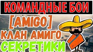 Секретики [AMIGO] Aмиго клана / на ис 6 2200 в кб / Командный трёп / World of Tanks версия 1.0