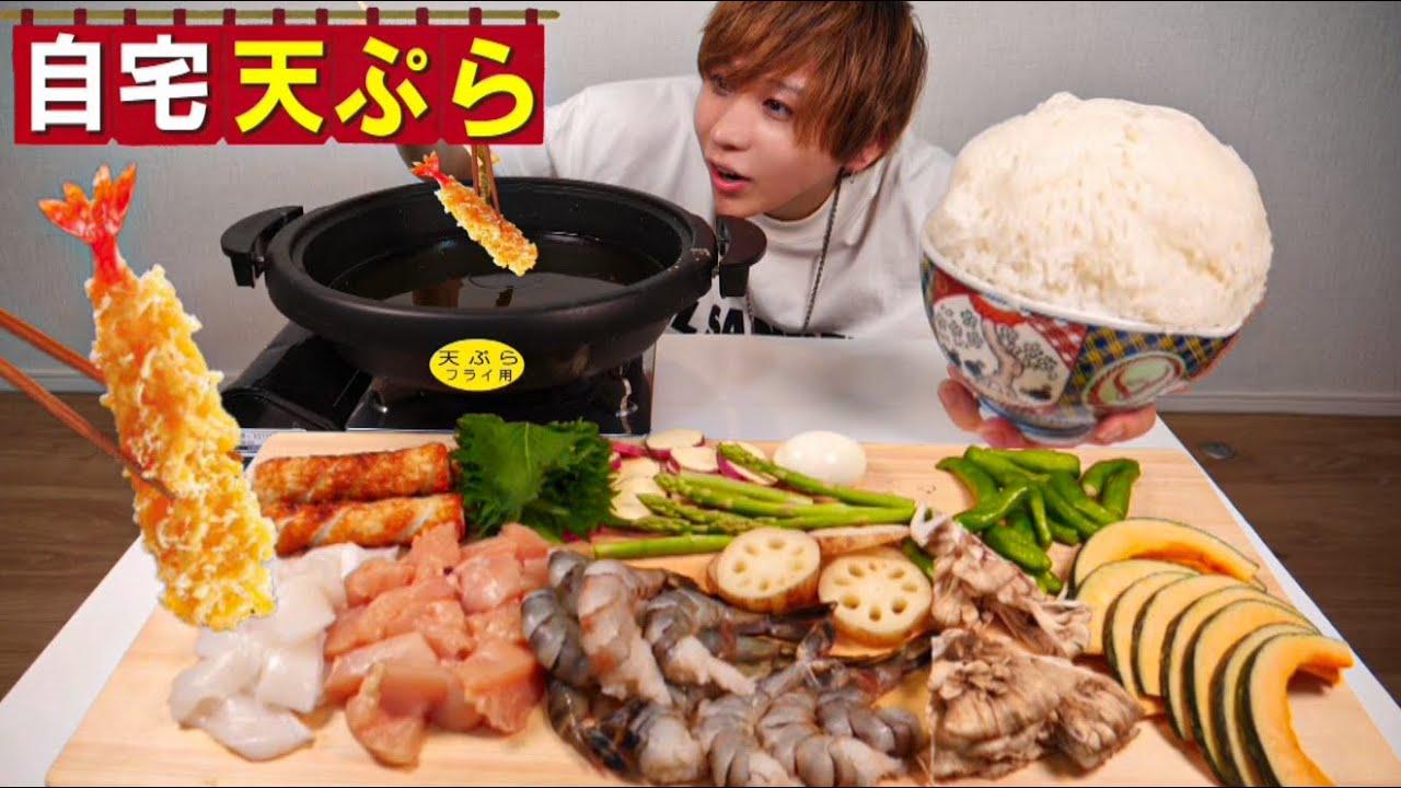 【深夜2時】家で揚げたての天ぷらとご飯1kg爆食い!サクサクの食感で飯テロ過ぎた。