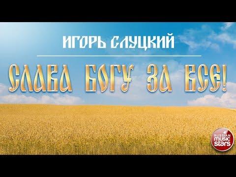 Игорь Слуцкий Сборник Песен Скачать - discinstruction